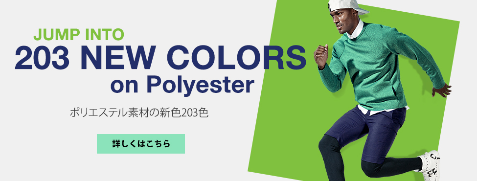 Jump into 203 New Colors on Polyester