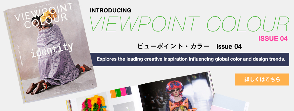 VIEWPOINT COLOUR Issue 04