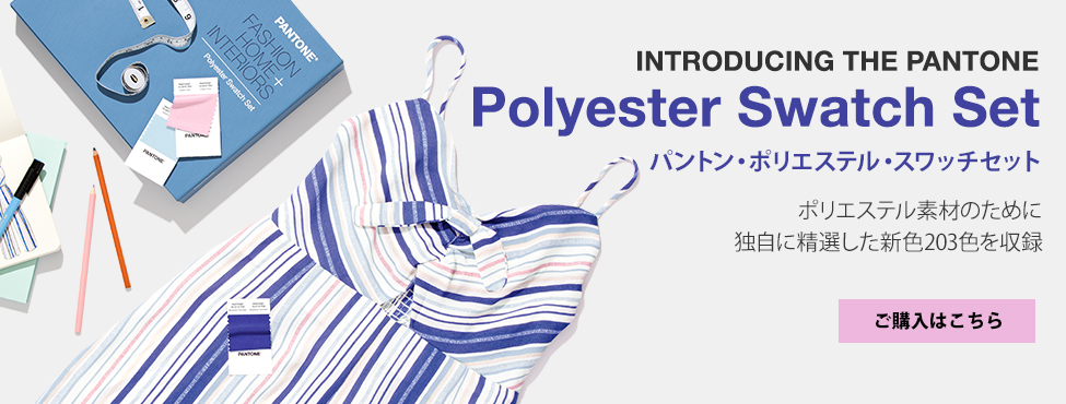 Polyester Swatch Set