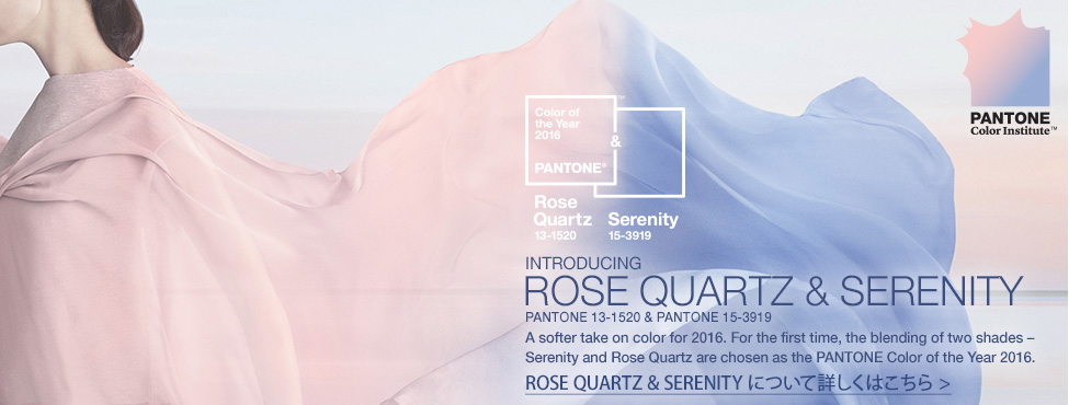 Color_of_the_Year_Rose_Quartz_Serenity_2016_Pantone_Home_JPN.jpg