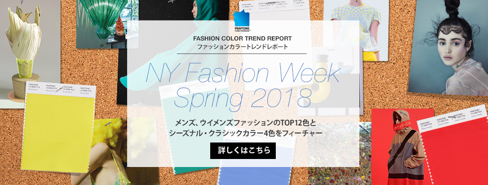 FASHION COLOR TREND REPORT NY Fashion Week Spring 2018