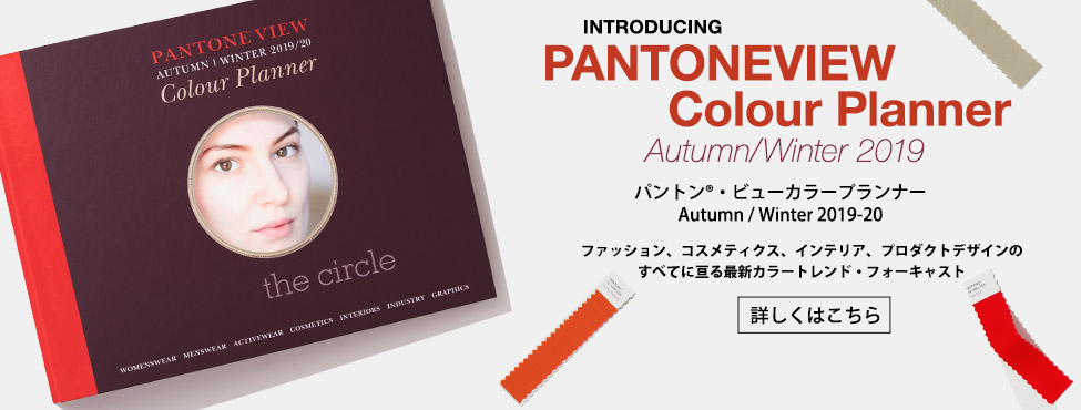 PANTONE VIEW colour planner AW19