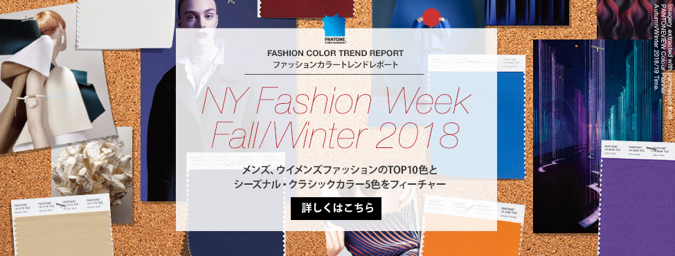 FASHION COLOR TREND REPORT NY Fashion Week Fall/Winter 2018